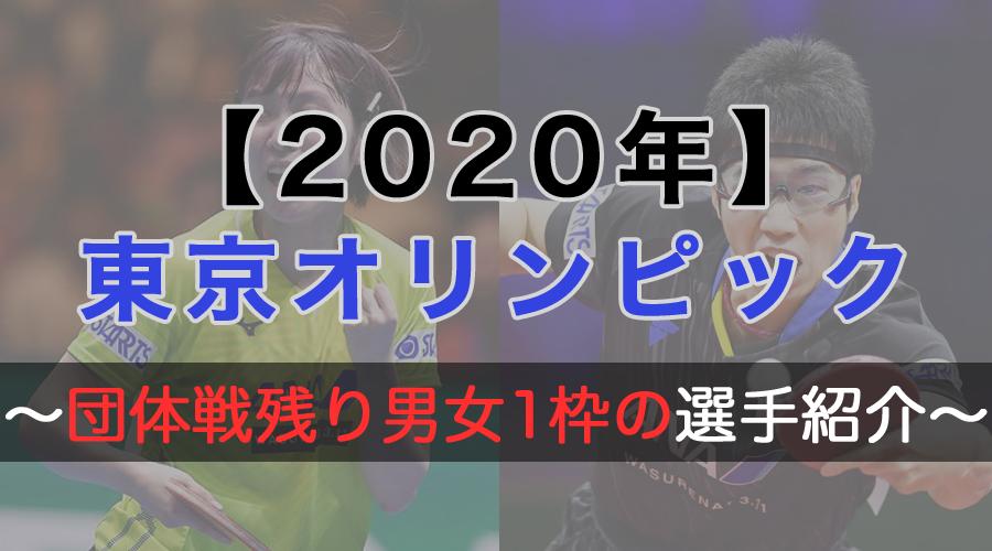 東京オリンピック団体戦