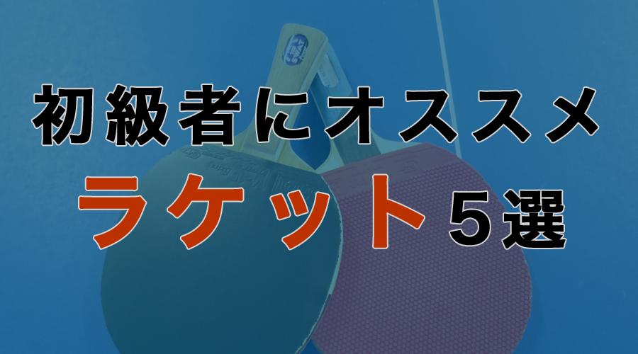 初級者オススメラケット5選