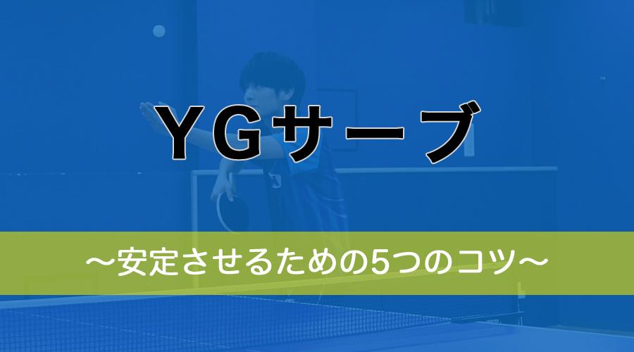 YGサーブのコツ