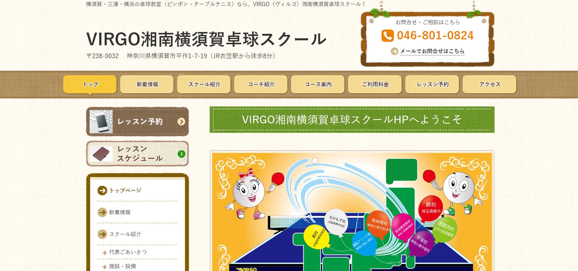 VIRGO湘南横須賀卓球スクール