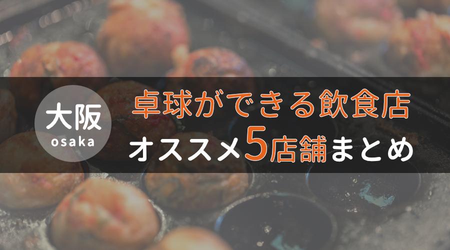 大阪のオススメ卓球飲食店