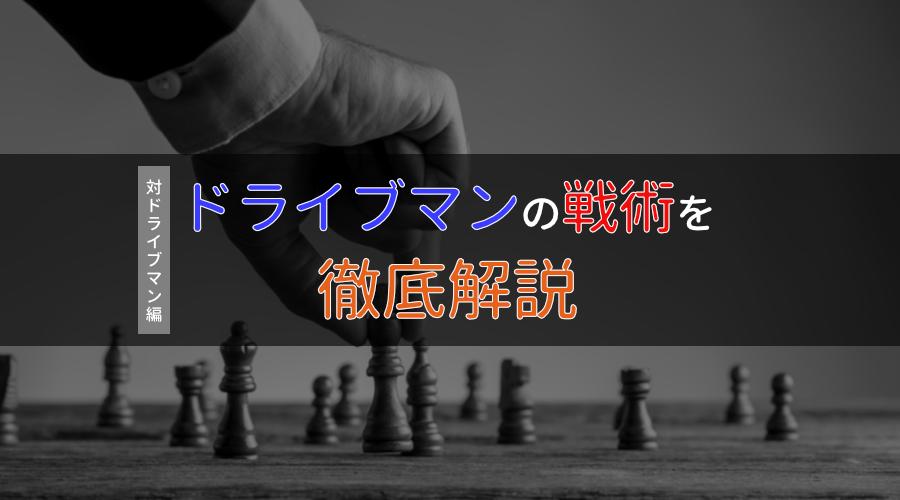 【対ドライブマン編】ドライブマンの戦術を徹底解説