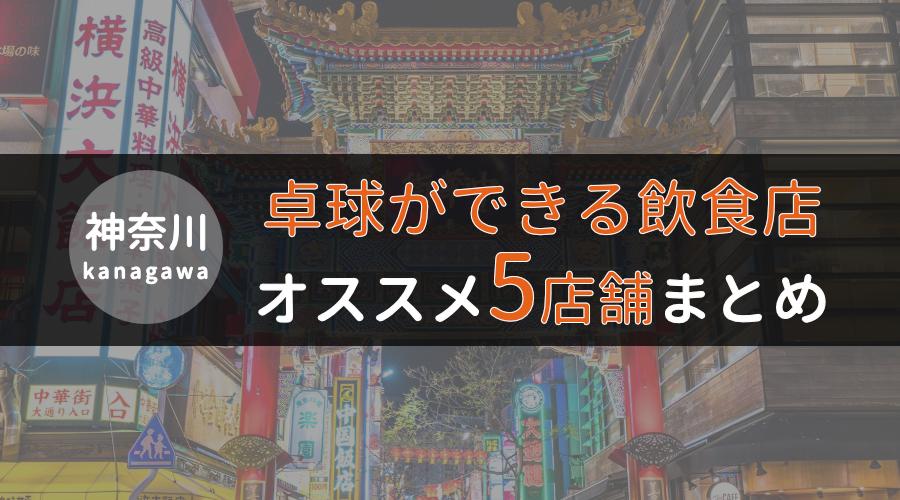 神奈川のオススメ卓球飲食店