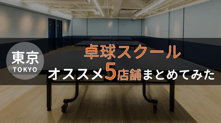 東京のオススメ卓球教室