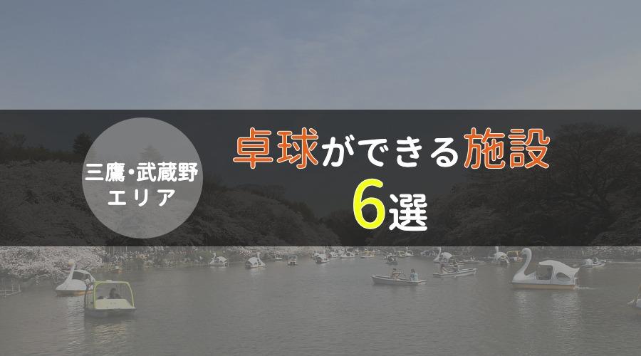 三鷹・武蔵野エリアの卓球ができる施設