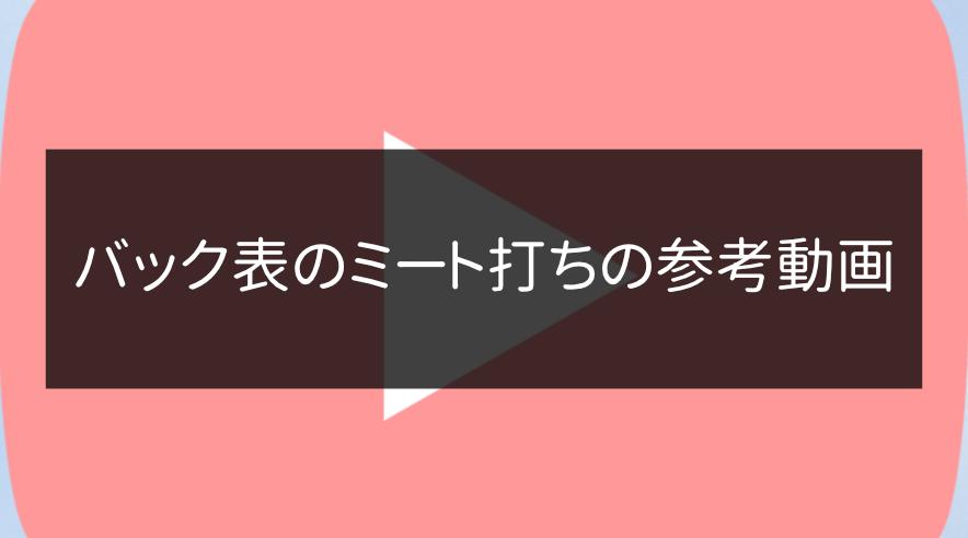 バック表のミート打ちの参考動画