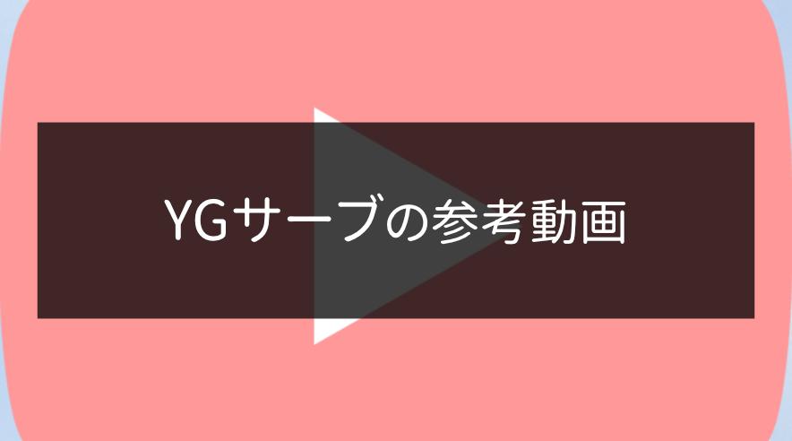 YGサーブの参考動画