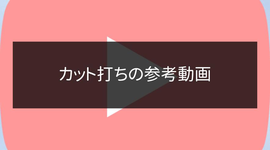 カット打ちの参考動画
