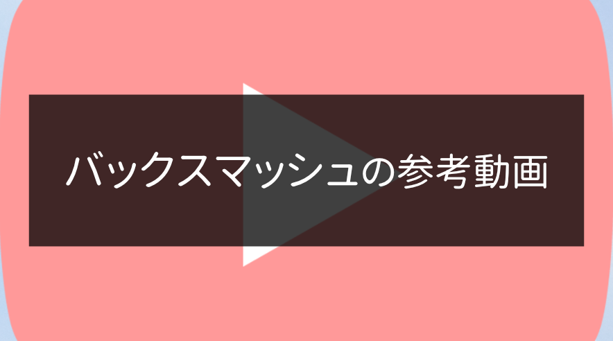 バックスマッシュの参考動画