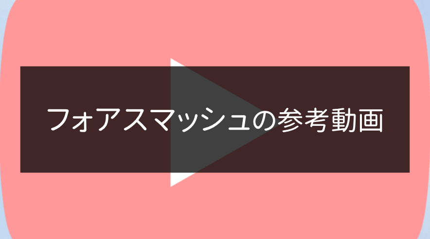フォアスマッシュの参考動画