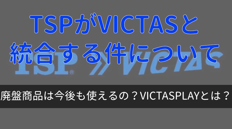 TSPがVICTASと統合