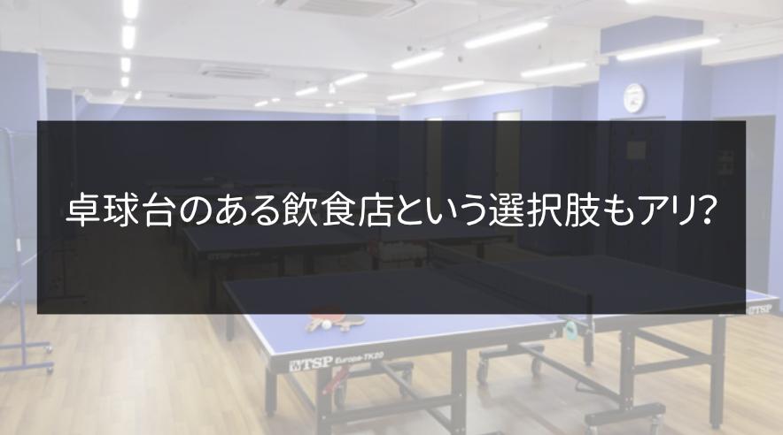 卓球台のある飲食店という選択肢もアリ?