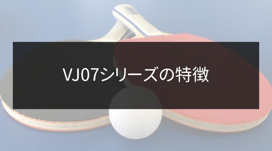 VJ07シリーズの特徴/メリット・デメリット