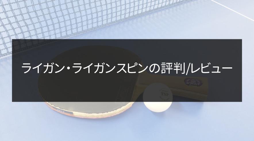 ライガン・ライガンスピンの評判/レビュー