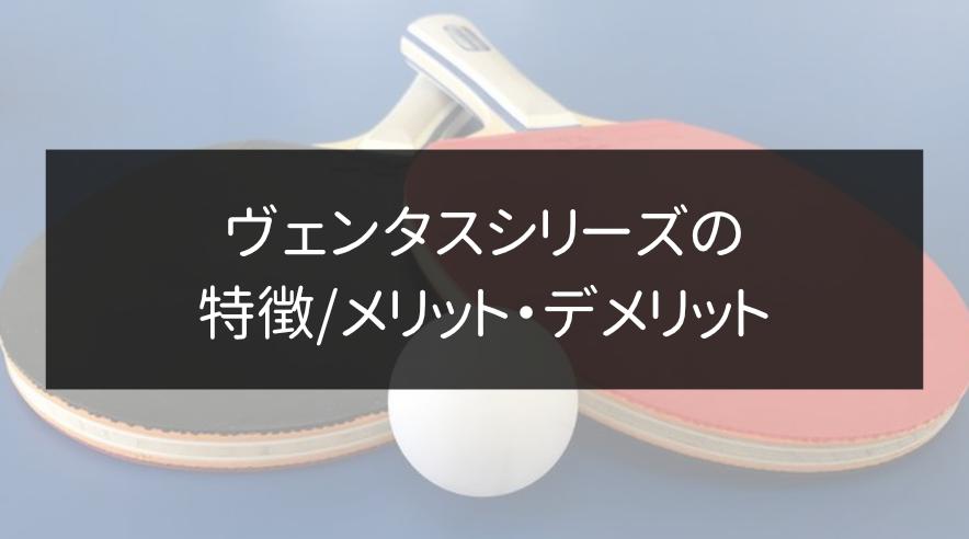 ヴェンタスシリーズの特徴/メリット・デメリット