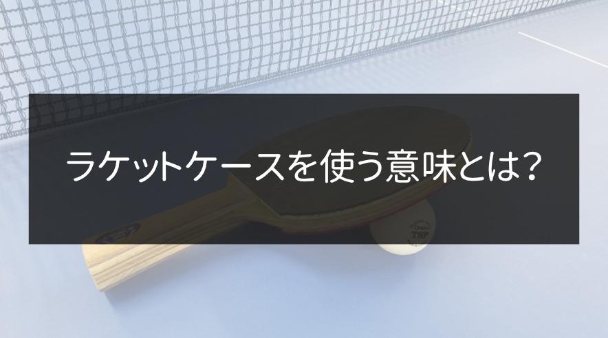 ラケットケースを使う意味とは?