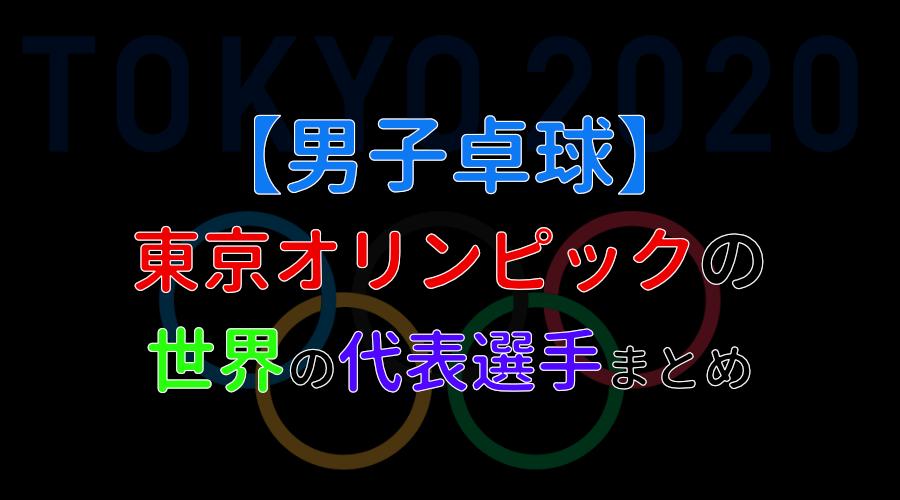 【男子】世界の東京オリンピック出場選手