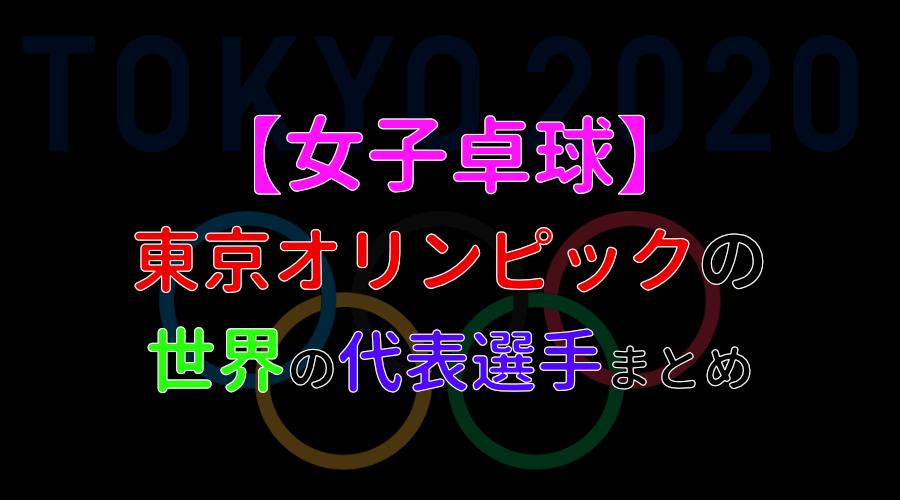 【女子】世界の東京オリンピック出場選手