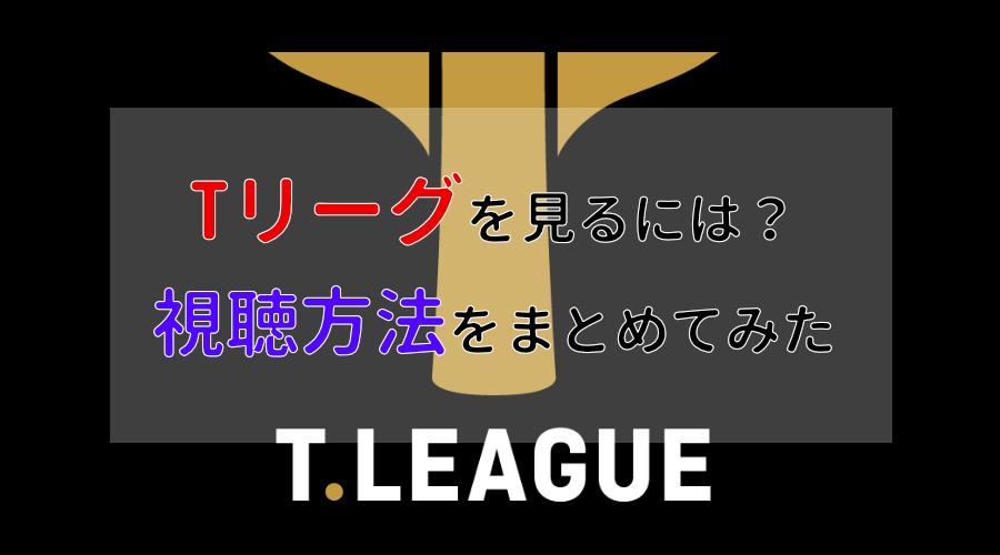 Tリーグの視聴方法